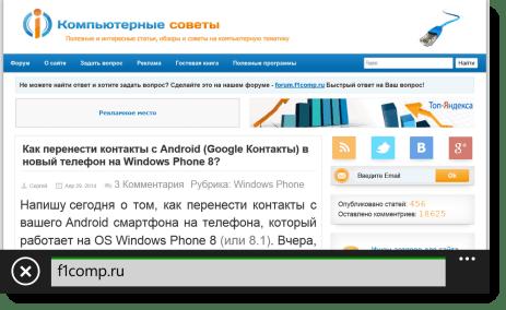 Открываем сайт в браузере