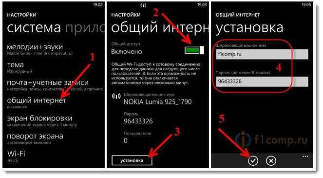 Раздача интернета по Wi-Fi наWindows Phone 8 (Nokia Lumia 925)