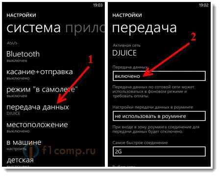 Включаем передачу данных вWindows Phone 8