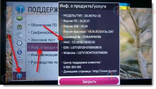 MAC адрес телевизора LG