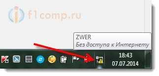 Без доступа к интернету по сетевому кабелю через маршрутизатор