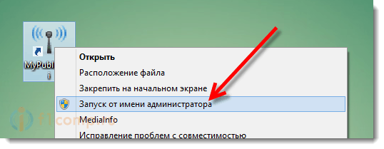 ЗапускMyPublicWifi от имени администратора