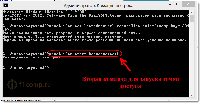 Запуск точки доступаHotSpot на Windows 8