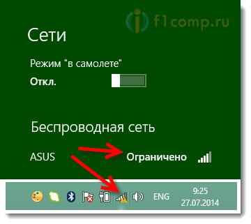 Ограниченно в Windows 8.1