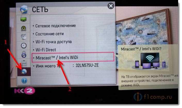 Miracast/Intel's WiDi на телевизоре LG