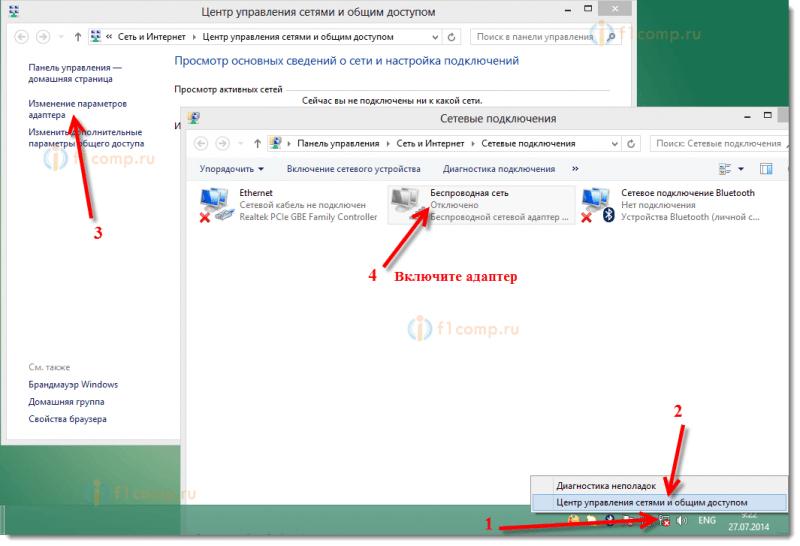 вай фай на ноутбук не видит сеть Москве