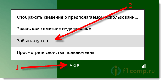 """""""Забыть эту сеть"""" в Windows 8 при проблемах с подключением к Wi-Fi"""