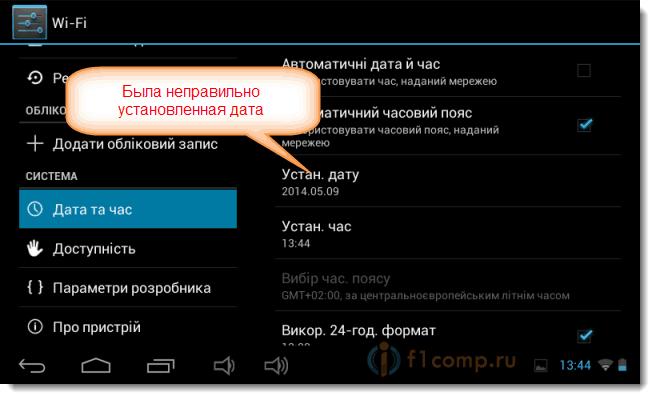 Изменяем дату и время, если значок Wi-Fi серого цвета