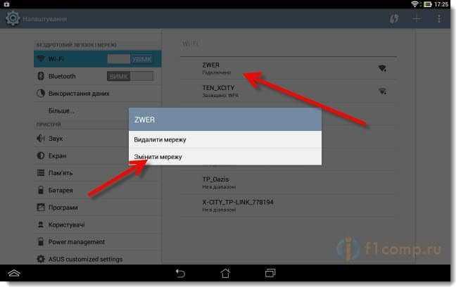 Редактируем параметры беспроводной сети на планшете