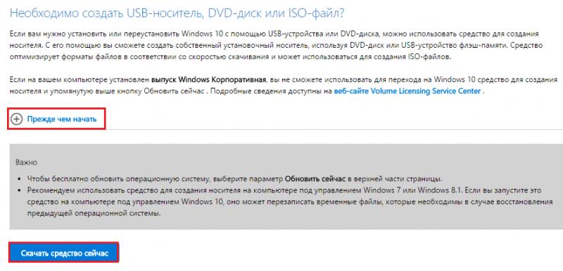 Загрузка MediaCreationTool.