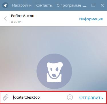Запрос русификатора.