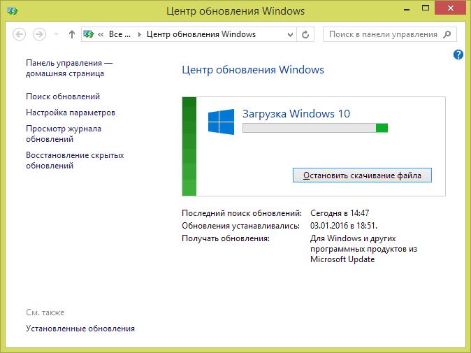Загрузка Windows 10.
