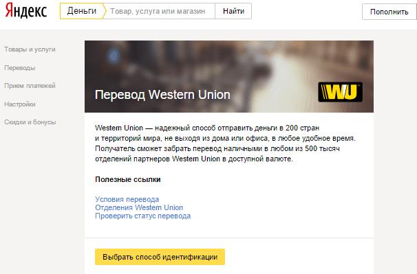 Перевод Western Union.