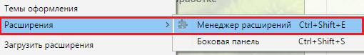 Расширения браузера.