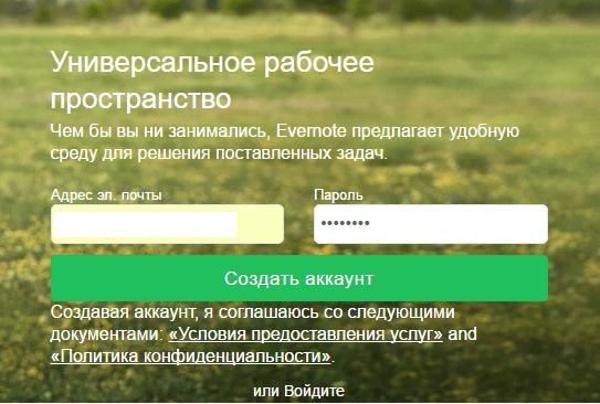 Регистрация на сайте Evernote.