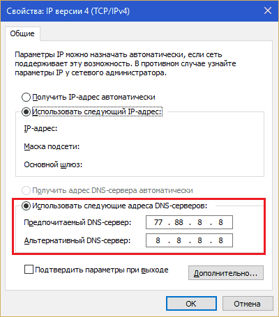 Изменение DNS.