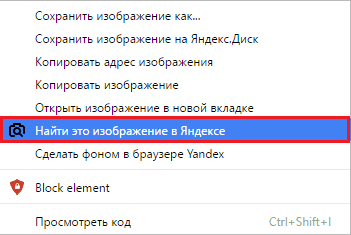 Поиск в Яндекс-браузере.