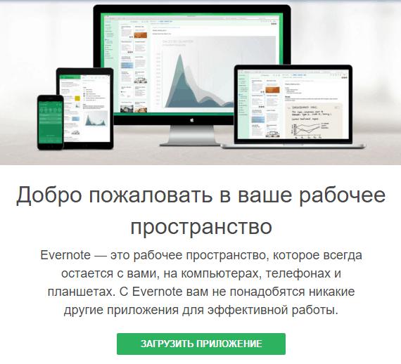 Загрузка Evernote.