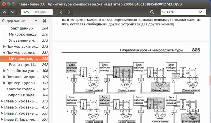 """Книга в """"просмотре документов""""."""