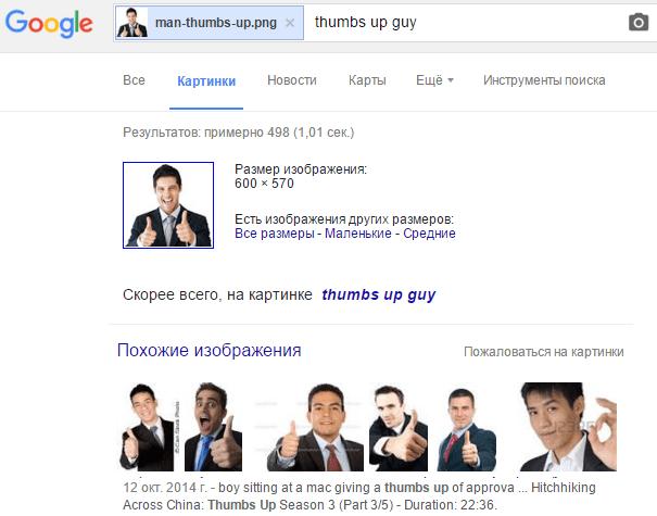 Результат поиска по картинке в Google.