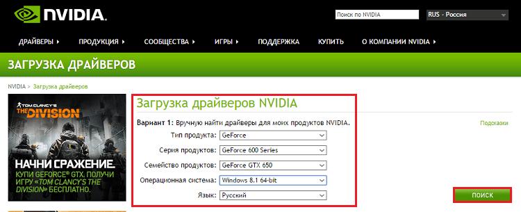 Поиск драйвера на сайте NVIDIA.