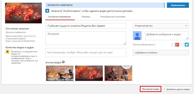 Менеджер видео в Youtube.