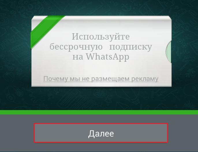 Окончание установки Whatsapp.