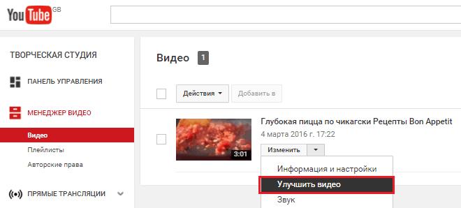 Обрезка видео в Youtube.