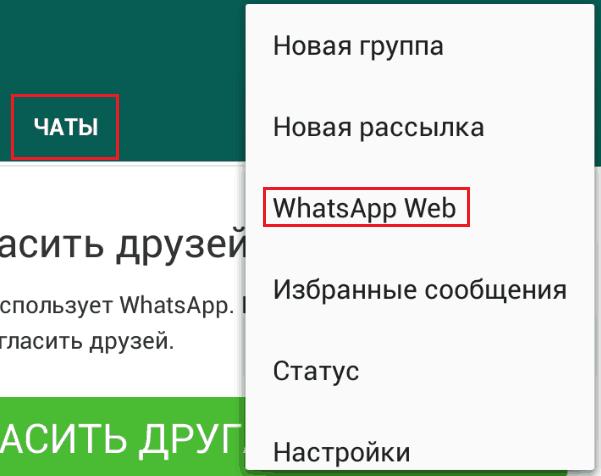 Запуск Whatsapp web.