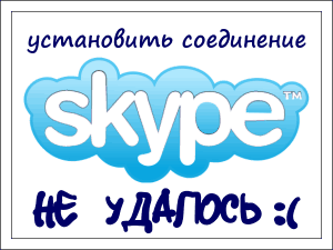 Не удалось установить соединение Skype.