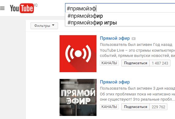 Использование хэштега в YouTube.