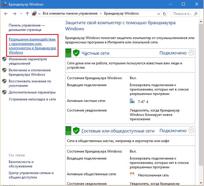 Настройка брандмауэра Windows.