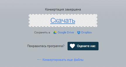 Скачивание файла в Convert-video-online.