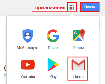 Google-приложения.
