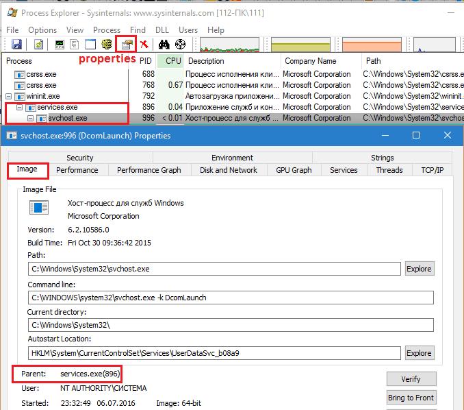 Хост процесс для служб windows грузит память