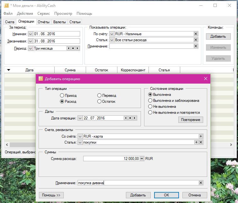 Добавление операции в AbilityCash.