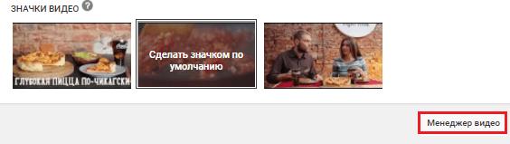 Окно загрузки видео на YouTube.