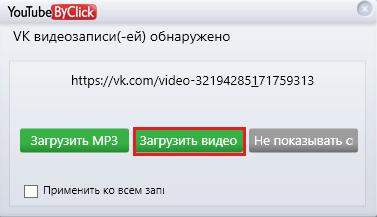 Автоматическое скачивание YouTube By Click.
