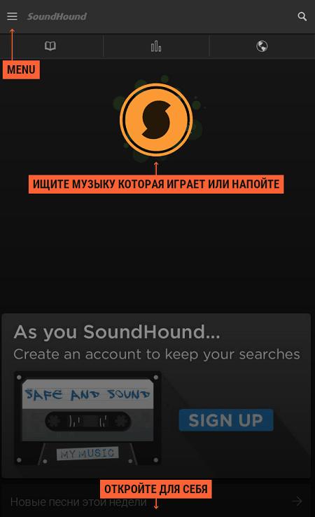 Мобильное приложение SoundHound.