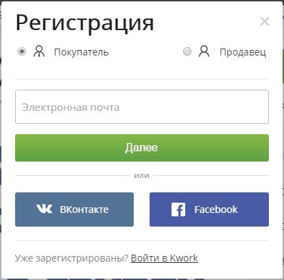 Регистрация на Kwork.