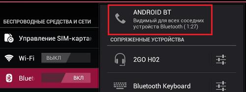 Настройка Bluetooth на Android.