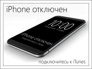 iPhone отключен, подключитесь к iTunes.