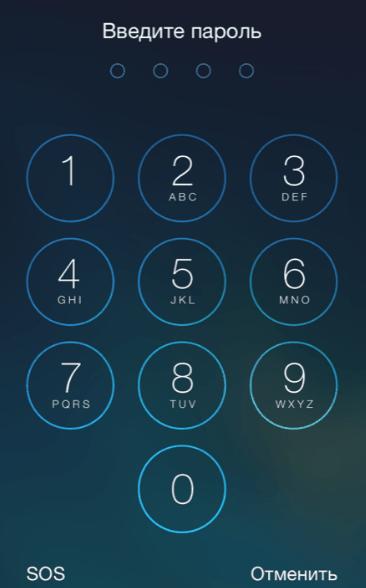 Ввод пароля на iPhone.