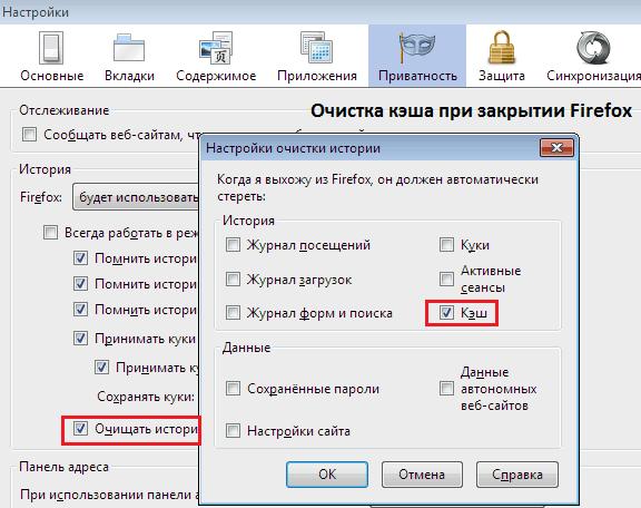 Автоматическая чистка кэша в Firefox.