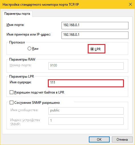 Настройка параметров порта принтера.