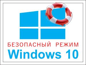 Как зайти в безопасный режим Windows 10.