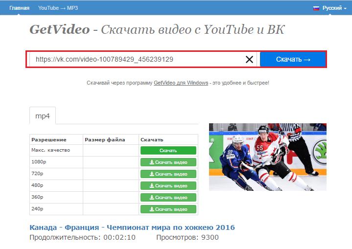 Веб-сервис GetVideo.