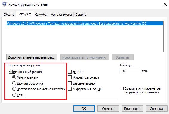 Включение безопасного режима в Msconfig Windows 10.