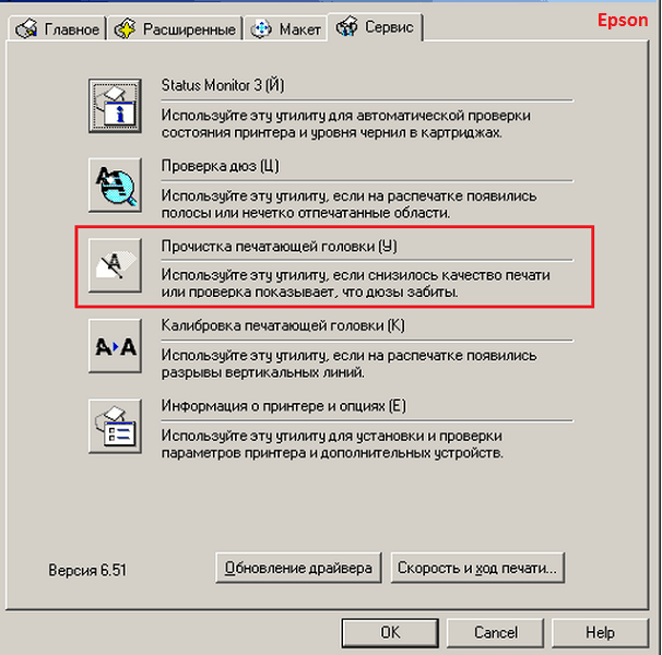 Очистка печатающей головки Epson.