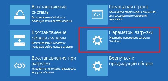 Параметры запуска Windows 10.